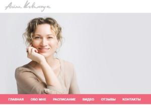 Алена Ковальчук главная