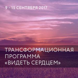 """""""Videt-serdcem-banner"""
