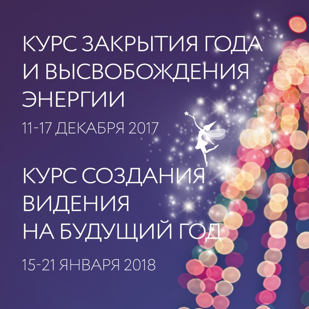 Новогодний курс